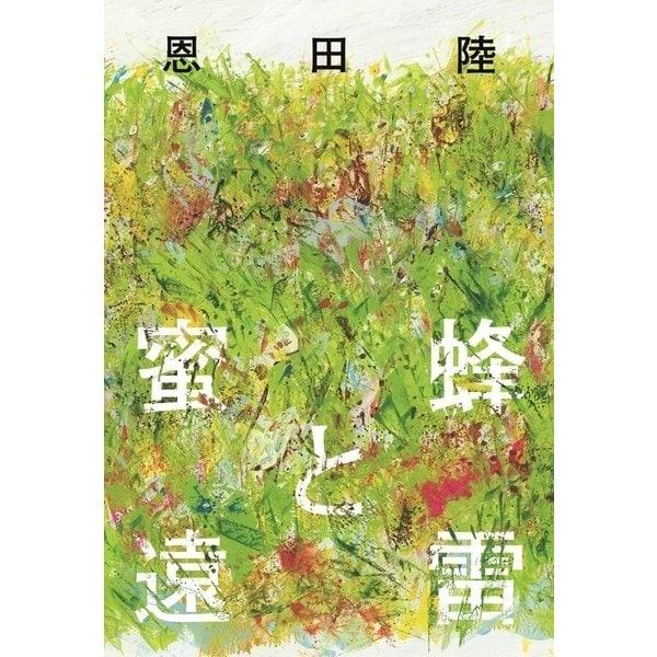蜜蜂と遠雷(幻冬舎) [電子書籍]