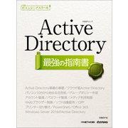 日経ITエンジニアスクール Active Directory 最強の指南書(日経BP社) [電子書籍]