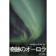 奇跡のオーロラ(Panda Publishing) [電子書籍]