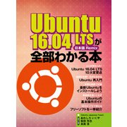 Ubuntu 16.04 LTSが全部わかる本(日経BP社) [電子書籍]