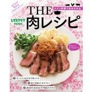 THE 肉レシピ(KADOKAWA / 角川マガジンズ) [電子書籍]