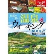 自然を楽しむ温泉&ウォーキング 関東周辺(JTBパブリッシング) [電子書籍]