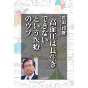 「高血圧は長生きできない」という医療のウソ(日本文芸社) [電子書籍]