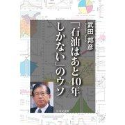 「石油はあと40年しかない」のウソ(日本文芸社) [電子書籍]