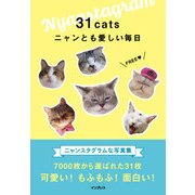 31cats ニャンとも愛しい毎日(インプレス) [電子書籍]
