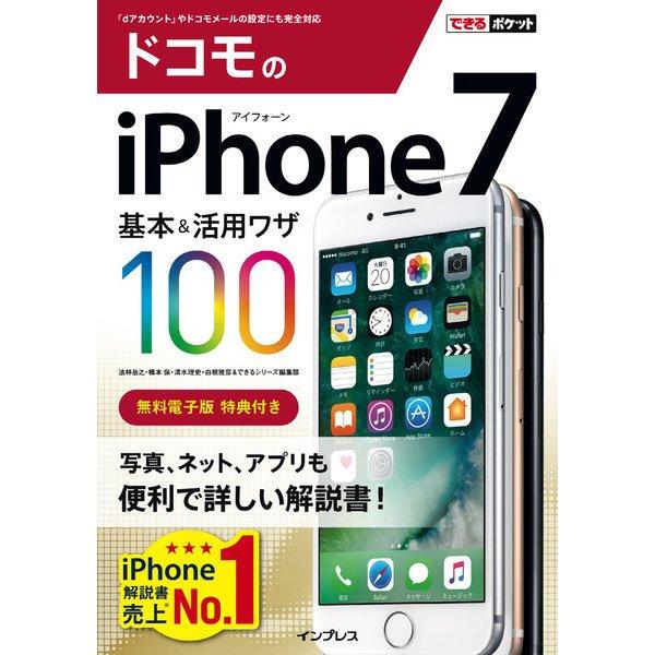 できるポケット ドコモのiPhone 7 基本&活用ワザ 100(インプレス) [電子書籍]