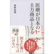 医療が日本の主力商品となる(ディスカヴァー・トゥエンティワン) [電子書籍]