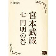 宮本武蔵 七 円明の巻(オリオンブックス) [電子書籍]