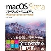 macOS Sierra パーフェクトマニュアル(ソーテック社) [電子書籍]
