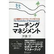 コーチング・マネジメント(ディスカヴァー・トゥエンティワン) [電子書籍]