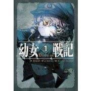 幼女戦記 1 Deus lo vult(KADOKAWA / エンターブレイン) [電子書籍]
