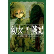 幼女戦記 5 Abyssus abyssum invocat(KADOKAWA / エンターブレイン) [電子書籍]