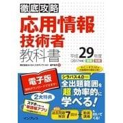 徹底攻略 応用情報技術者教科書 平成29年度(インプレス) [電子書籍]