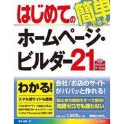 はじめてのホームページ・ビルダー21(秀和システム) [電子書籍]