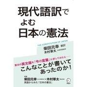 現代語訳でよむ日本の憲法 (アルク) [電子書籍]