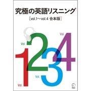 [音声DL付]究極の英語リスニング Vol.1~Vol.4 合本版(アルク) [電子書籍]