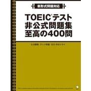 TOEICテスト非公式問題集 至高の400問 (アルク) [電子書籍]