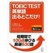 TOEIC TEST英単語出るとこだけ! (アルク) [電子書籍]