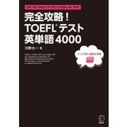 完全攻略!TOEFLテスト英単語4000 (アルク) [電子書籍]