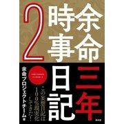 余命三年時事日記2(青林堂ビジュアル) [電子書籍]