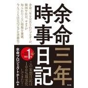 余命三年時事日記(青林堂ビジュアル) [電子書籍]
