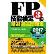 FP技能検定3級 精選過去問題集 2017年版(すばる舎) [電子書籍]