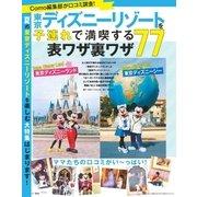 東京ディズニーリゾートを子連れで満喫する表ワザ裏ワザ77(主婦の友社) [電子書籍]