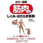 カラー図解 筋肉のしくみ・はたらき事典(西東社) [電子書籍]