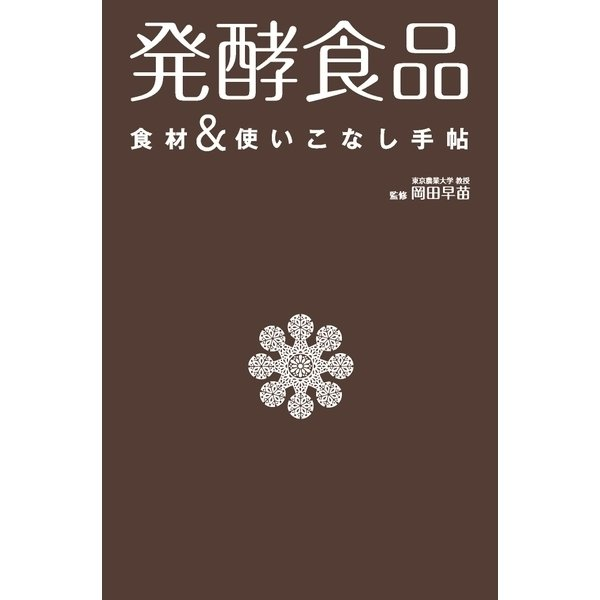 発酵食品 食材&使いこなし手帖(西東社) [電子書籍]