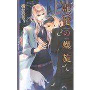 記憶の螺旋(幻冬舎コミックス) [電子書籍]