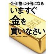 金価格は6倍になる いますぐ金を買いなさい(朝日新聞出版) [電子書籍]