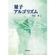 量子アルゴリズム(技報堂出版) [電子書籍]