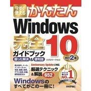 今すぐ使えるかんたん Windows 10 完全ガイドブック 困った解決&便利技 改訂2版 (技術評論社) [電子書籍]
