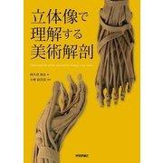 立体像で理解する美術解剖 (技術評論社) [電子書籍]