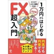 (決定版)1万円からはじめるFX超入門(かんき出版) [電子書籍]