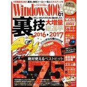 Windows100% 2017年1月号(晋遊舎) [電子書籍]