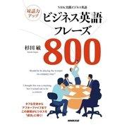 NHK実践ビジネス英語 対話力アップ ビジネス英語フレーズ800 (NHK出版) [電子書籍]