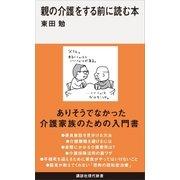 親の介護をする前に読む本(講談社) [電子書籍]