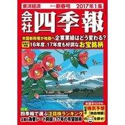 会社四季報2017年1集新春号(東洋経済新報社) [電子書籍]