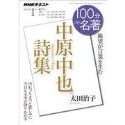 NHK 100分 de 名著 中原中也詩集 2017年1月(NHK出版) [電子書籍]