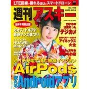 週刊アスキー No.1108 (2016年12月27日発行)(KADOKAWA / アスキー・メディアワークス) [電子書籍]