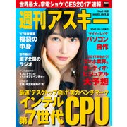 週刊アスキー No.1109 (2017年1月10日発行)(KADOKAWA / アスキー・メディアワークス) [電子書籍]