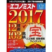 エコノミスト 2017年01月17日号(毎日新聞出版) [電子書籍]