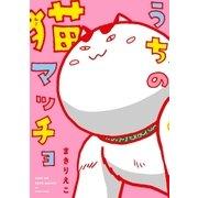 うちの猫マッチョ(扶桑社) [電子書籍]