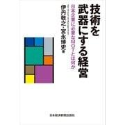 技術を武器にする経営--日本企業に必要なMOTとは何か(日本経済新聞出版社) [電子書籍]