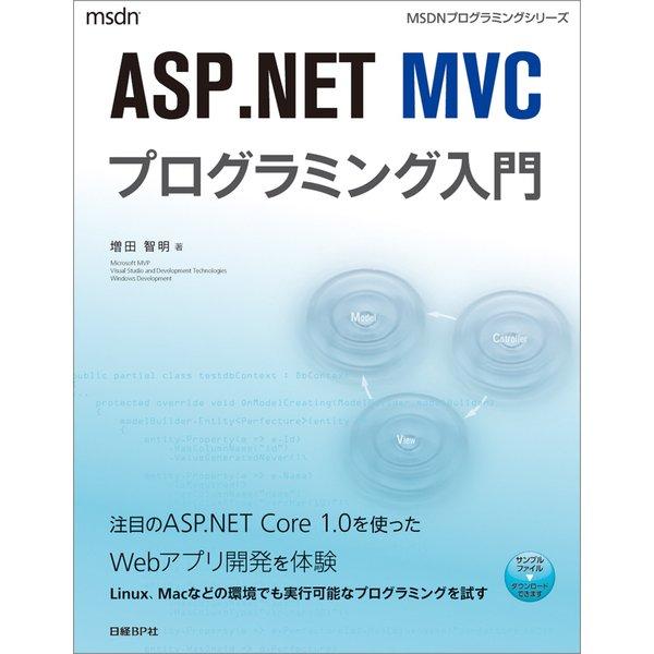 【期間限定価格 2017年10月31日まで】ASP.NET MVCプログラミング入門(日経BP社) [電子書籍]
