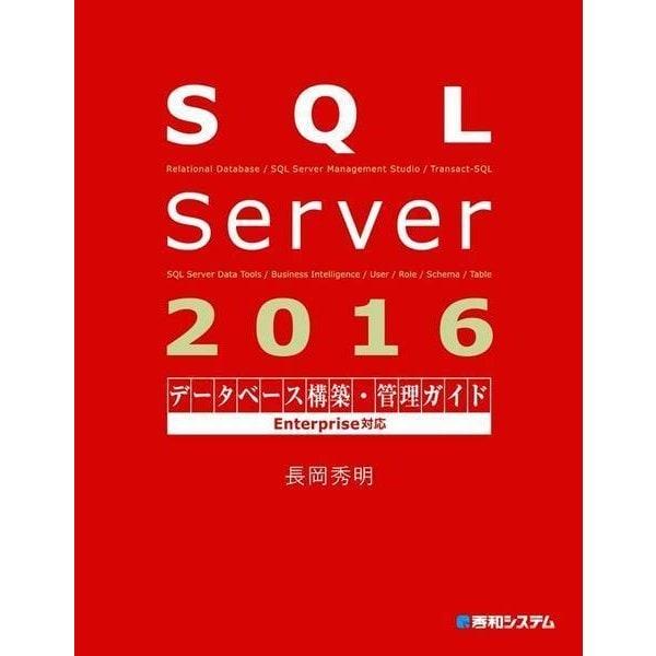 SQL Server 2016データベース構築・管理ガイド Enterprise対応(秀和システム) [電子書籍]
