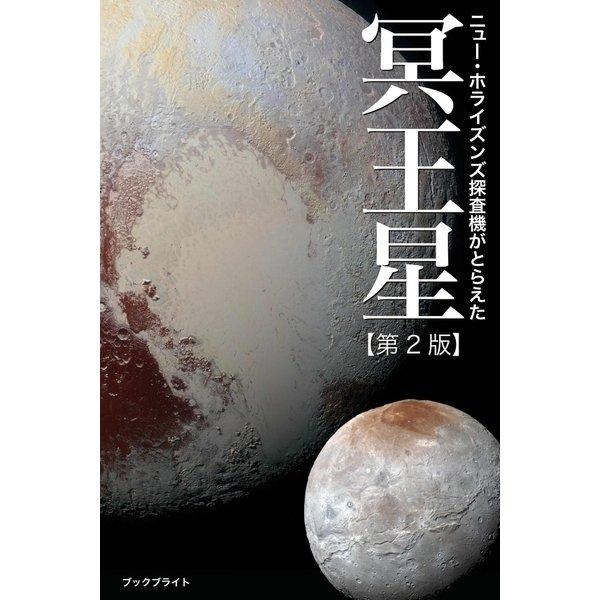 ニュー・ホライズンズ探査機がとらえた冥王星【第2版】(ブックブライト) [電子書籍]