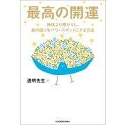 最高の開運 神様より授かりし、身の回りをパワースポットにする方法(KADOKAWA / メディアファクトリー) [電子書籍]