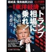 週刊東洋経済 2017/1/21号 トランプ相場に乗れ!(東洋経済新報社) [電子書籍]